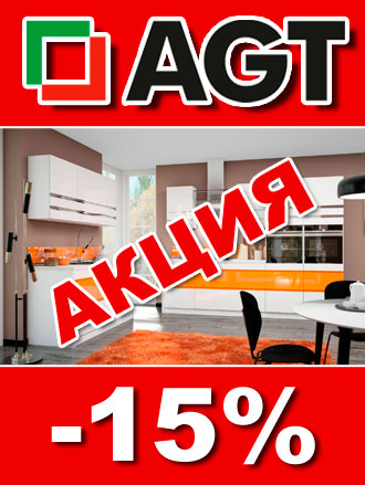 Скидка на покупку кухонных гарнитуров из AGT
