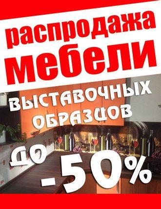 Распродажа мебели в Пензе