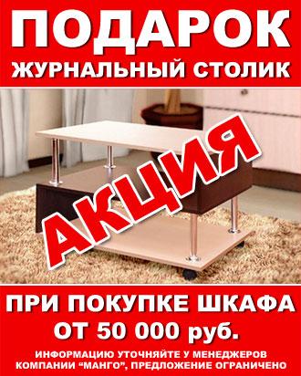 Подарок журнальный столик при покупке шкафа от 50000 руб
