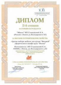 Мебель в Пензе официальный сайт компании Манго  Мебель Пенза диплом № 2